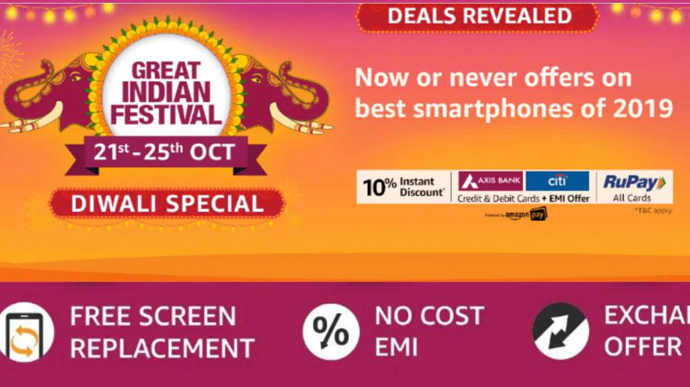 शुरू हुई Diwali Special सेल, Amazon पर बंपर डिस्काउंट के साथ करें शॉपिंग