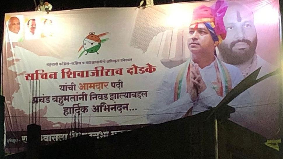 महाराष्ट्र: चुनाव परिणाम से पहले ही लगे विधायक बनने के होर्डिंग्स, कहीं फोड़े गए पटाखे