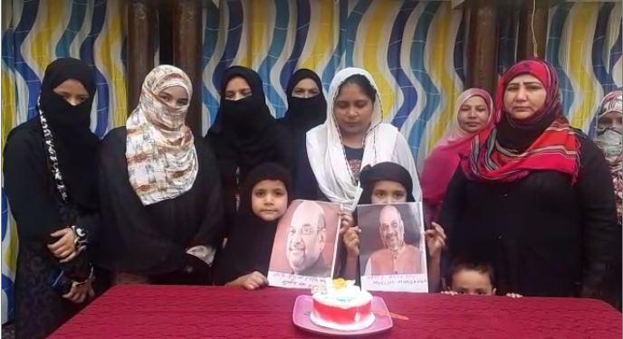 मुस्लिम महिलाओं ने मनाया अमित शाह का जन्मदिन, लंबी उम्र की दुआएं मांगी