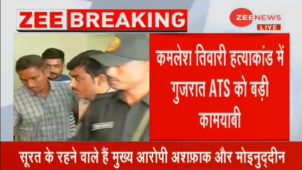 कमलेश तिवारी हत्याकांड: गुजरात में पकड़े गए दोनों मुख्य आरोपी, ATS ने की गिरफ्तारी