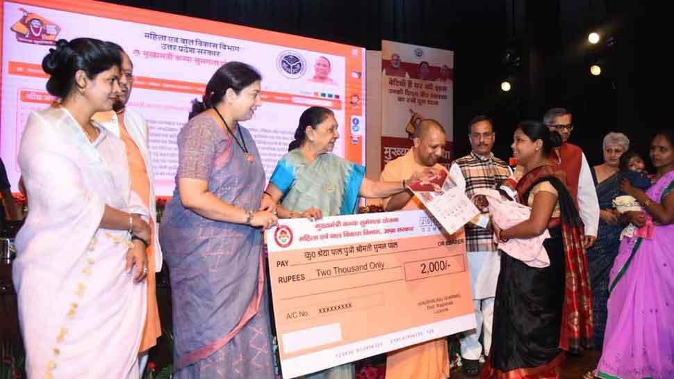 CM योगी ने किया कन्या सुमंगला योजना का शुभारंभ, 'बिटिया' की परवरिश में 15,000 की मदद देगी सरकार