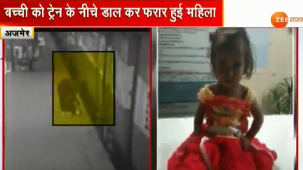राजस्थान: बच्ची को ट्रेन के नीचे धक्का देकर फरार हुई बेरहम मां, CCTV में कैद हुई घटना