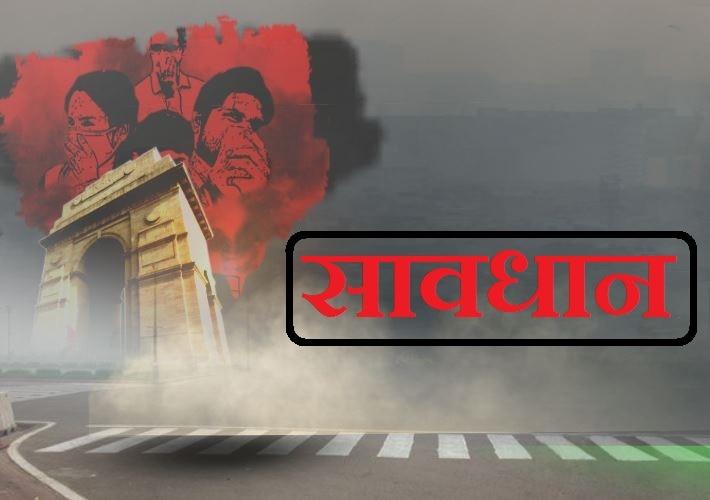 सावधान! दिल्ली में सांस लेना भी खतरे से खाली नहीं