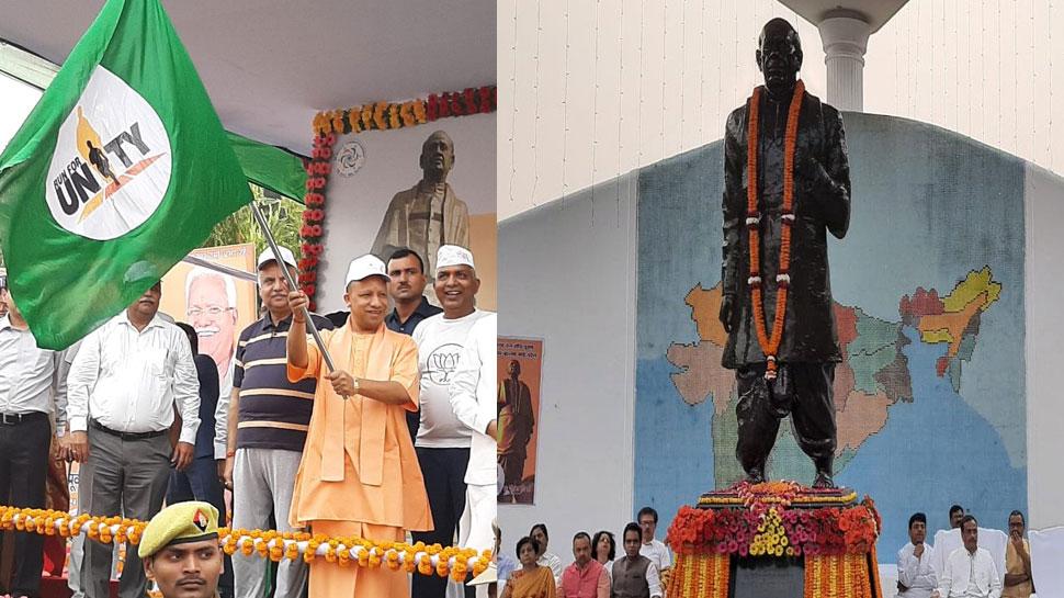 लखनऊ: 'रन फॉर यूनिटी' का हुआ आयोजन, CM योगी ने दी सरदार पटेल को श्रद्धांजलि