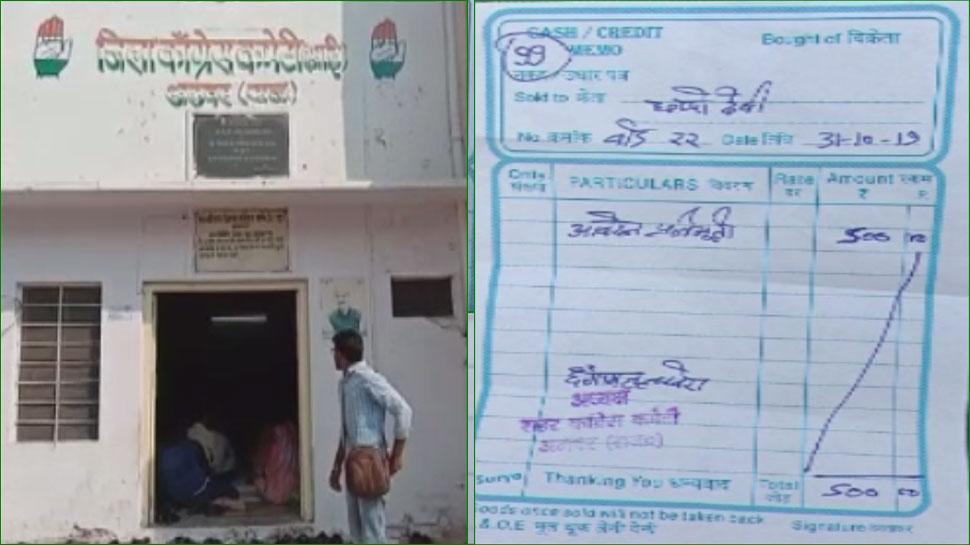 अलवर: निकाय चुनाव में कांग्रेस के टिकट के लिए भरिए 100 रुपए का फॉर्म और फिर...