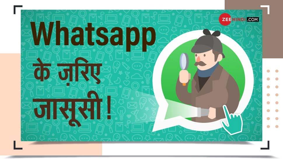 WhatsApp जासूसी मामले में सरकार की भूमिका की खबरें गलत और भ्रामक है: गृह मंत्रालय