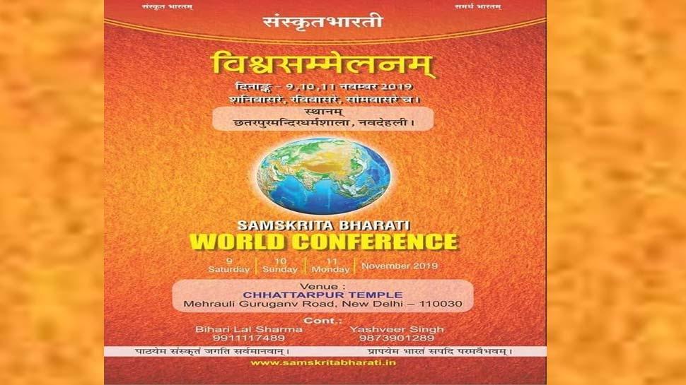 दिल्ली में 9 नवंबर से शुरु होगा संस्कृत विश्व सम्मेलन, जुटेंगे 18 देशों के विद्वान