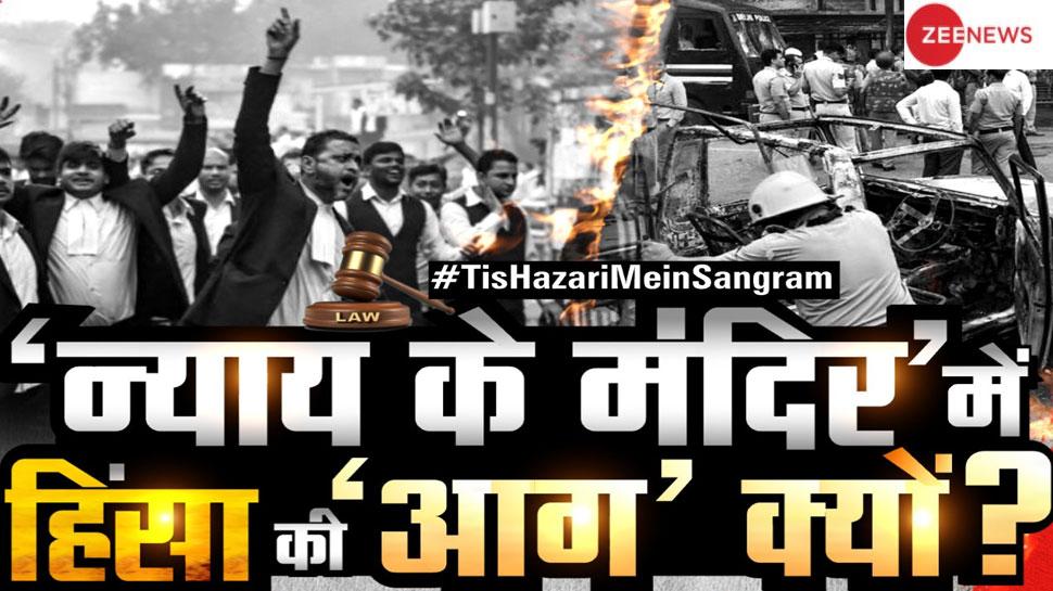 तीस हजारी कोर्ट में 'अग्नि तांडव' का सच क्या है? पुलिस-वकीलों का संग्राम, सिस्टम लाचार क्यों?
