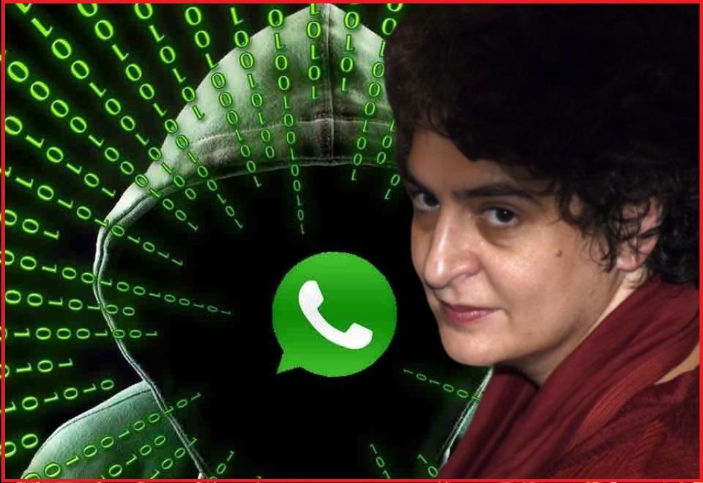 प्रियंका वाड्रा का व्हाट्सऐप हुआ हैक? तो कांग्रेस ने भाजपा को बताया जासूस