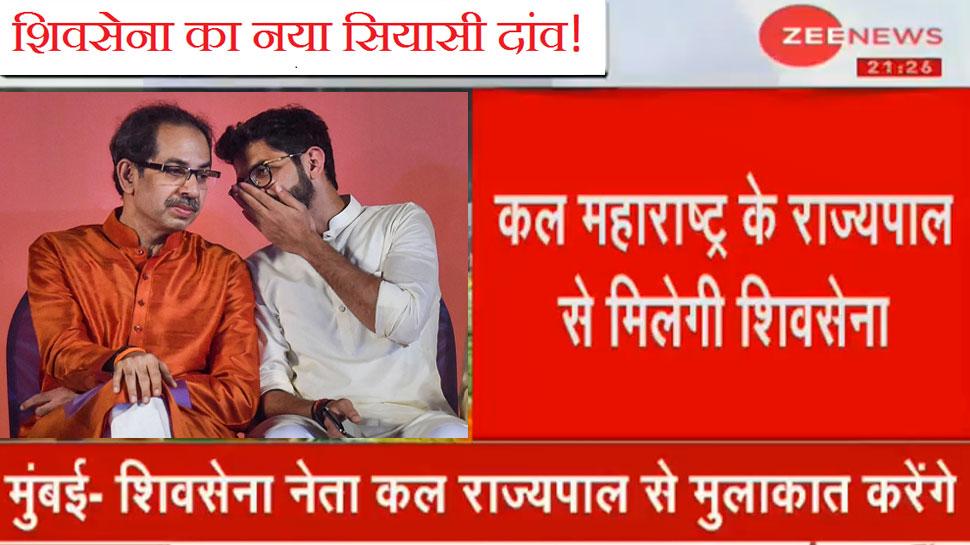शिवसेना नेता आज राज्यपाल से मिलेंगे, BJP को सरकार के लिए न्यौता देने की करेंगे मांग लेकिन...