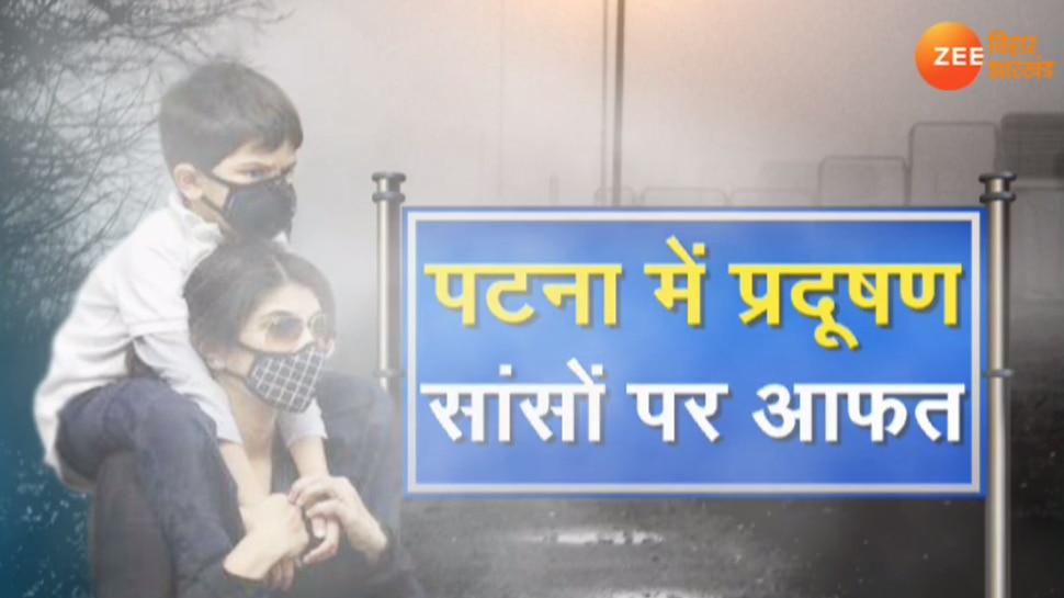 बिहार: दिल्ली ही नहीं पटना की आबोहवा भी हुई जहरीली, 400 के पार पहुंचा AQI