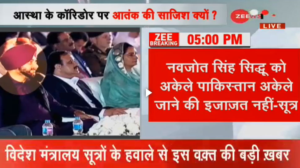 नवजोत सिंह सिद्धू को अकेले पाकिस्तान जाने की अनुमति नहीं: सूत्र