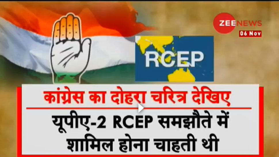ZEE NEWS का बड़ा खुलासा! UPA सरकार ने ही की थी आरसेप समझौते में शामिल होने की प्लानिंग