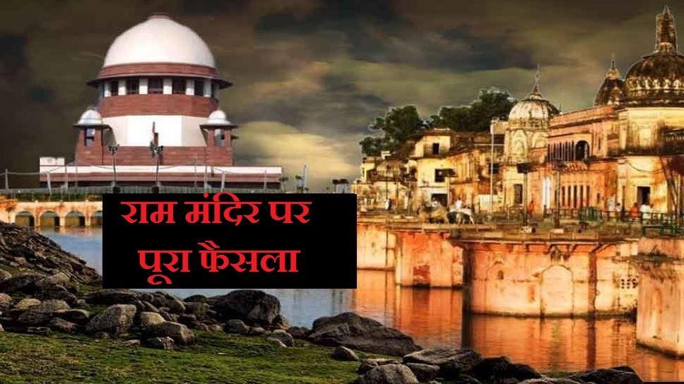 राम मंदिर पर सुप्रीम कोर्ट का पूरा फैसला