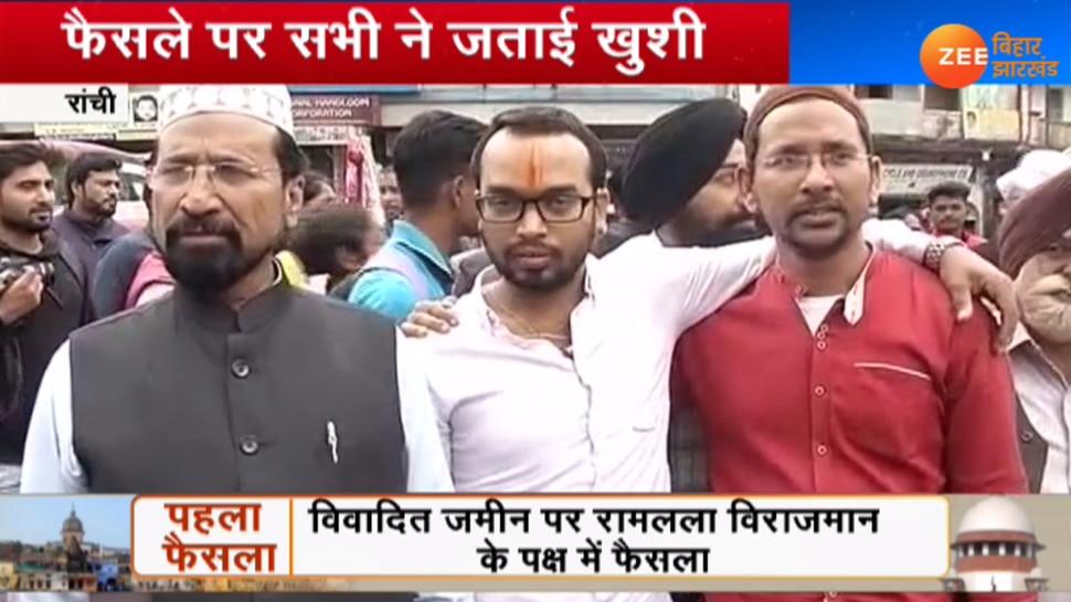 अयोध्या मामला: SC के फैसले के बाद झारखंड में लोगों ने पेश की एकता की मिसाल, बंटी मिठाइयां