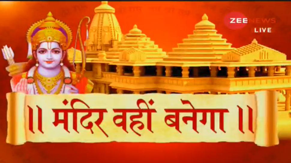 सुप्रीम कोर्ट का ऐतिहासिक फैसला: जानें कैसे होगा अयोध्या में भव्य राम मंदिर का निर्माण