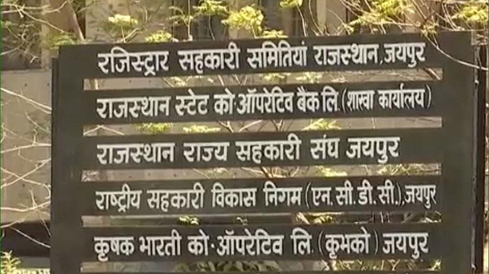 जयपुर: क्रेडिट कॉपरेटिव सोसायटीज पर देश में पहली कार्रवाई, 49 को थमाए नोटिस