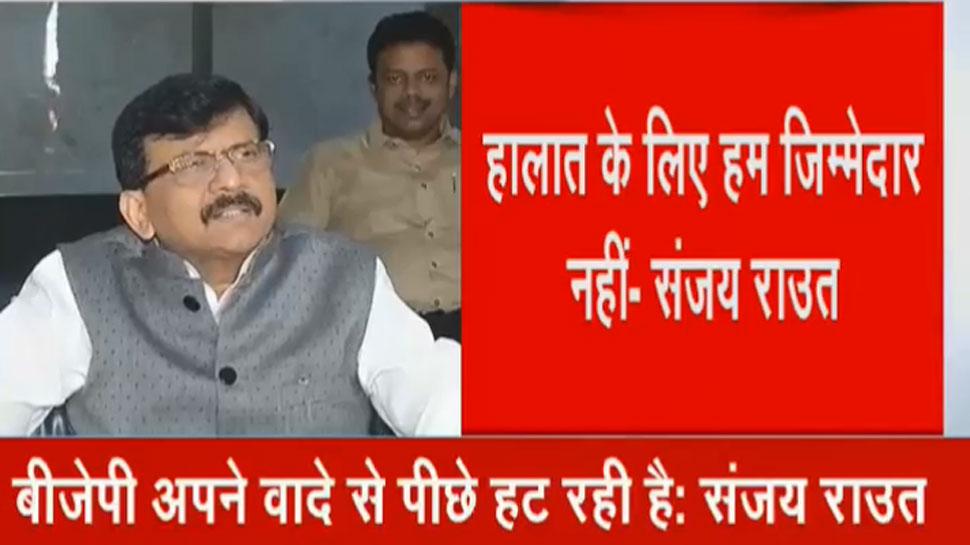 शिवसेना ने कहा, 'BJP विपक्ष में बैठने के लिए तैयार लेकिन 50-50 का वादा निभाने को तैयार नहीं'