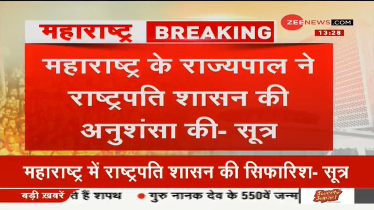 महाराष्ट्र का सियासी सस्पेंस खत्म, राज्यपाल ने राष्ट्रपति शासन की सिफारिश की: सूत्र