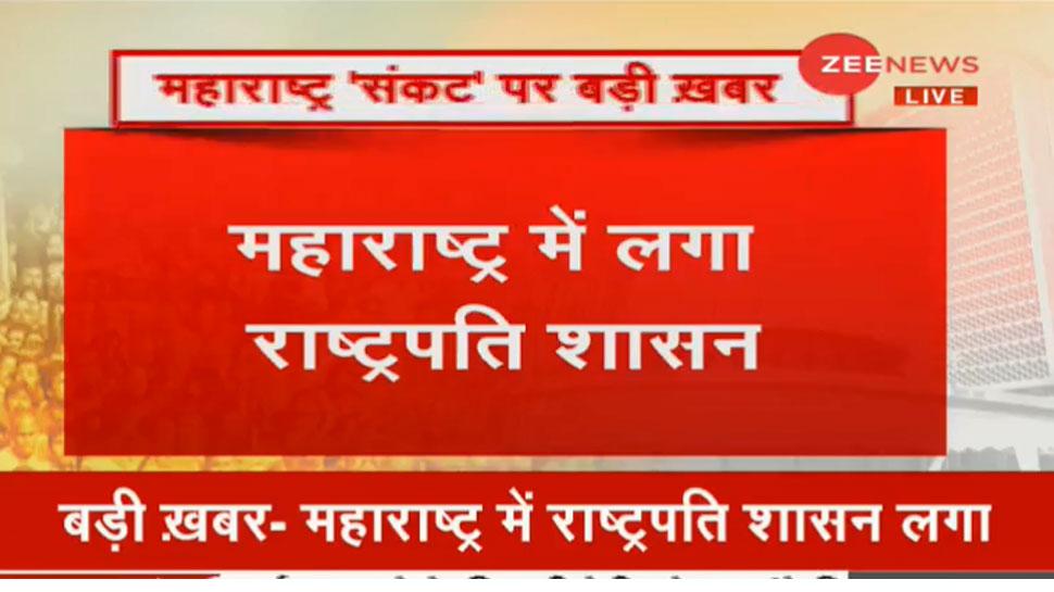 महाराष्ट्र में लगा राष्ट्रपति शासन, राज्यपाल की अनुशंसा पर राष्ट्रपति ने लगाई मुहर