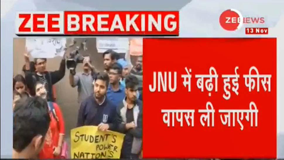 छात्र-छात्राओं के प्रदर्शन के आगे झुका JNU प्रशासन, वापस ली जाएगी बढ़ी हुई फीस