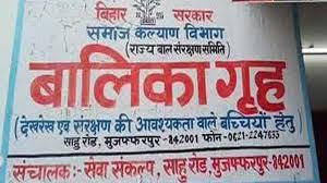 मुजफ्फरपुर बालिका गृह कांड मामले में आज आएगा फैसला, किशोरियों के साथ हुआ था यौन शोषण
