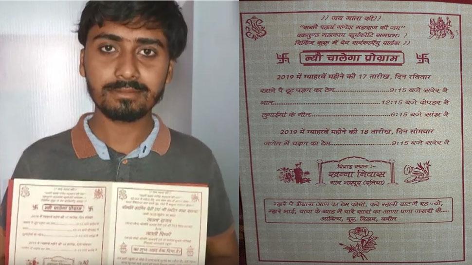 युवक ने हरियाणवी में छपवाया अपनी शादी का कार्ड, 'न्यौ चालेगा प्रोग्राम...'