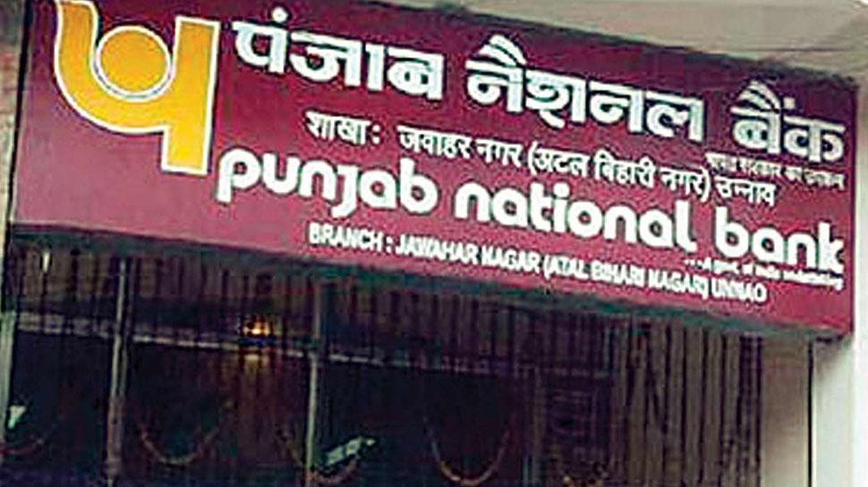 राजस्थान: युवक ने पंजाब नेशनल बैंक के अधिकारियों पर लगाया धोखाधड़ी का आरोप, मामला दर्ज