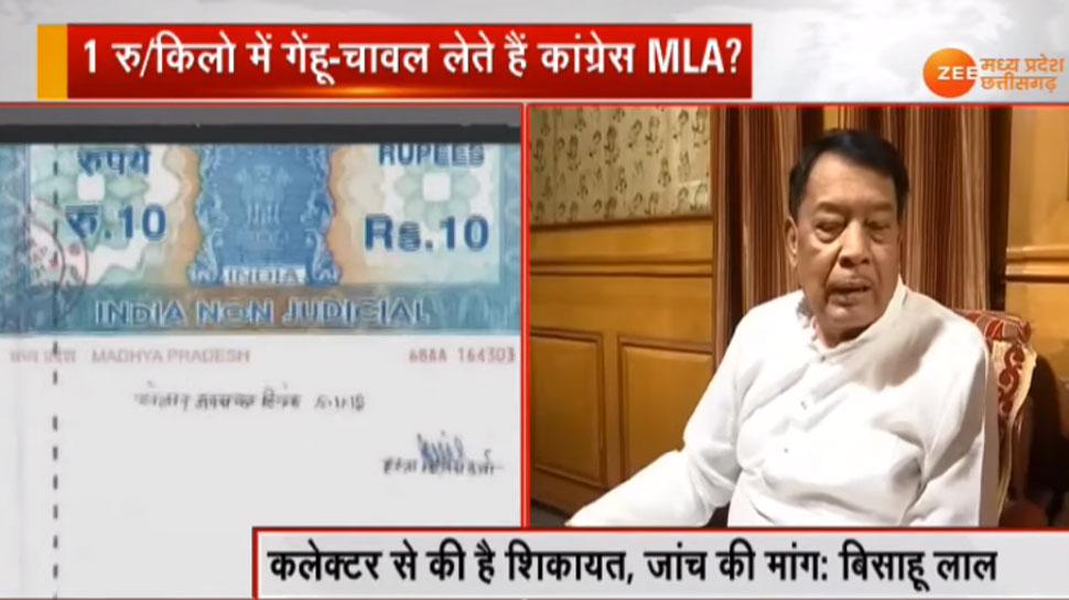 MP: कांग्रेस MLA बिसाहू लाल सिंह ले रहे हैं सरकारी 1 रुपये किलो वाला गेहूं-चावल!