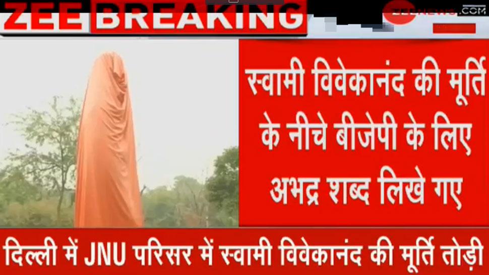 दिल्ली: JNU में स्वामी विवेकानंद की मूर्ति का अपमान, उपद्रवियों ने अपशब्द भी लिखे