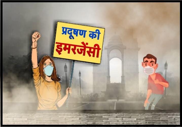 सांस की भीख मांग रहे दिल्लीवाले! अदालत ने लिया स्वतः संज्ञान