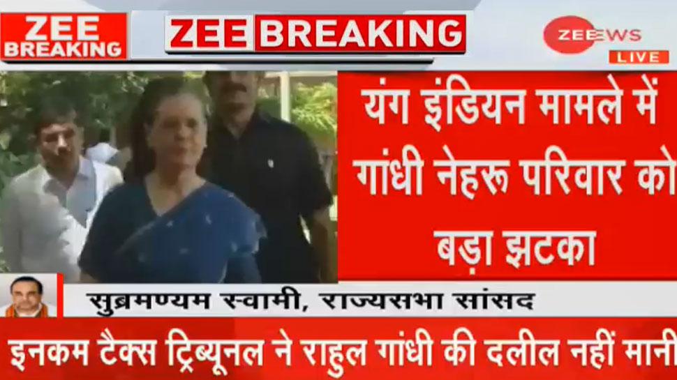 यंग इंडियन मामला: गांधी परिवार को झटका, इनकम टैक्स ट्रिब्यूनल ने नहीं मानी राहुल की दलील