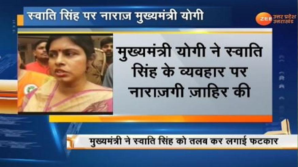 CO कैंट को धमकी देने के मामले में मंत्री स्वाति सिंह को CM योगी की फटकार, 24 घंटे में तलब की रिपोर्ट