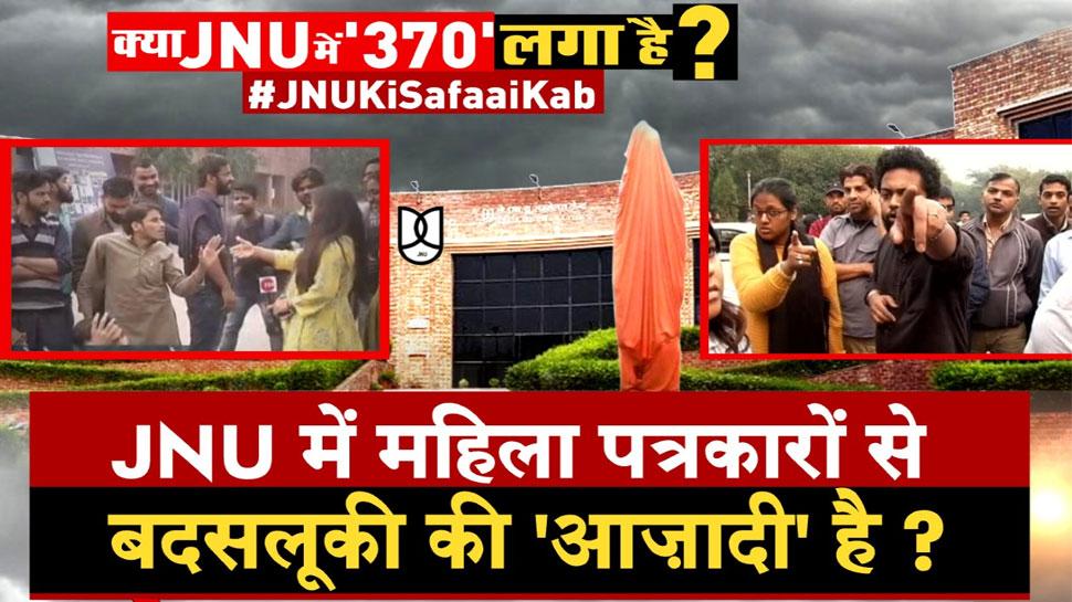 JNU में 'टुकड़े गैंग' को ZEE NEWS से डर क्यों? कैमरा-माइक से क्यों घबराया?