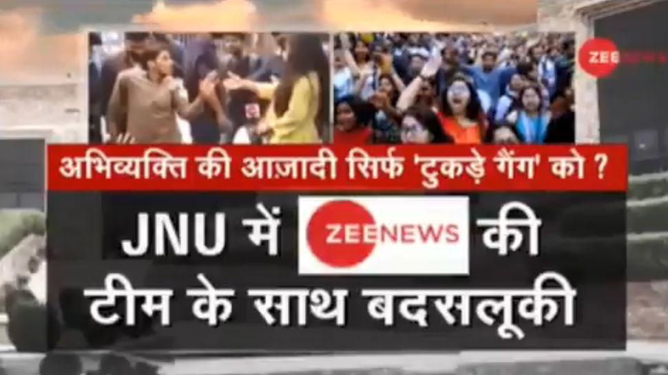 JNU में महिला पत्रकारों से बदसलूकी, अभिव्यक्ति की आज़ादी के नाम पर गुंडागर्दी क्यों?