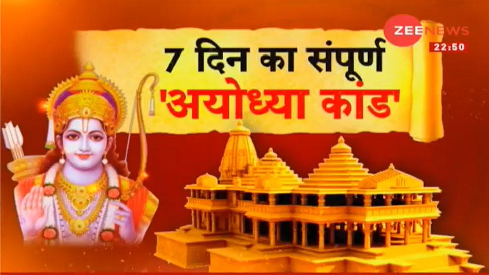 श्रीराम का 'टेंटवास' ख़त्म, मंदिर निर्माण शुरू! त्रैतायुग वाली कल्पना अयोध्या में होगी साकार