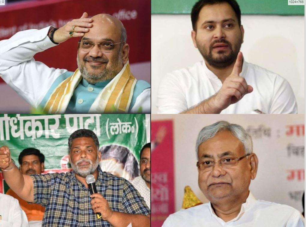 'राजनीति की युद्धभूमि' में बिहार अब क्या नया गुल खिलाने वाला है ?