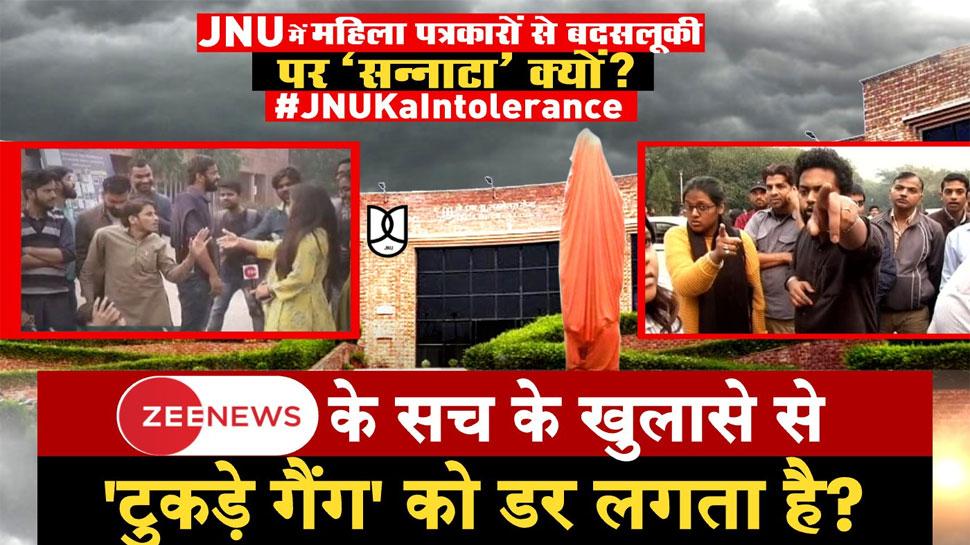 JNU में महिला पत्रकारों से बदसलूकी पर 'सन्नाटा' क्यों? कब होगी 'टुकड़े गैंग' पर कार्रवाई?