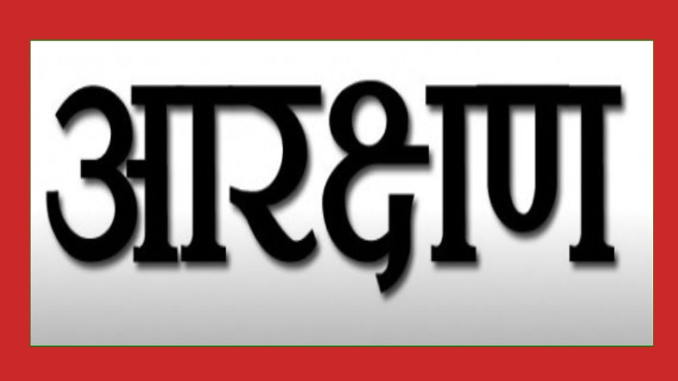 जयपुर: आरक्षण पर आर-पार की लड़ाई, गुर्जर-मुस्लिमों के बीच छिड़ा संग्राम!