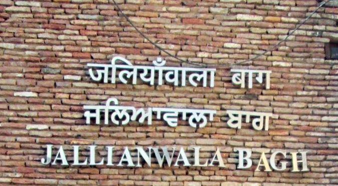 गांधी खानदान से मुक्त हुआ जलियांवाला बाग मेमोरियल ट्रस्ट