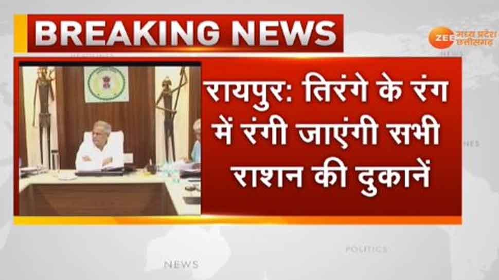 भूपेश सरकार ने की राशन दुकानों को तिरंगे में रंगने की तैयारी, BJP ने उठाए सवाल