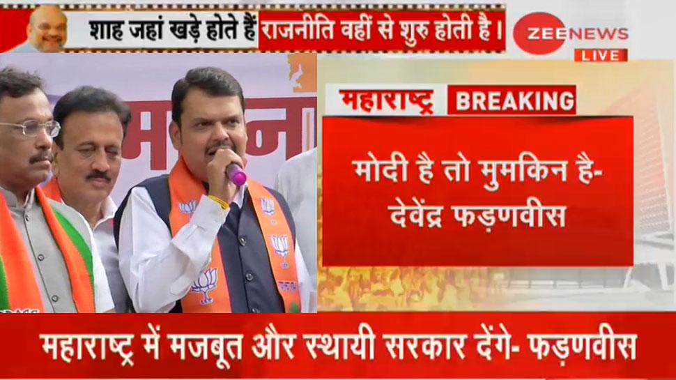 CM पद की शपथ लेने के बाद BJP मुख्यालय पहुंचे फडणवीस, बोले- मोदी हैं तो मुमकिन है