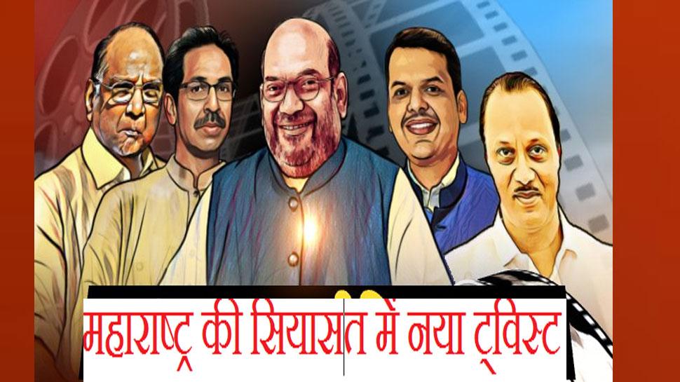 महाराष्ट्र की राजनीति में अभी भी उलझा है पेंच, तेजी से पलट रही 'नंबर गेम' की बाजी
