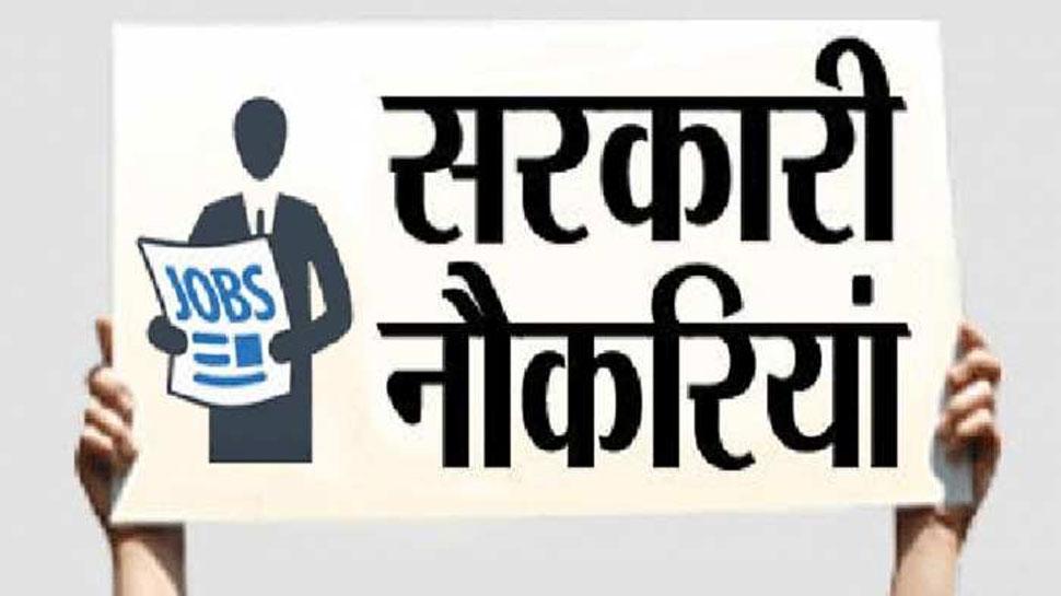 जयपुर: अपेक्स और सहकारी बैंकों के पदों पर 16 दिसंबर से शुरू होंगी भर्ती परीक्षाएं, न गंवाएं मौका