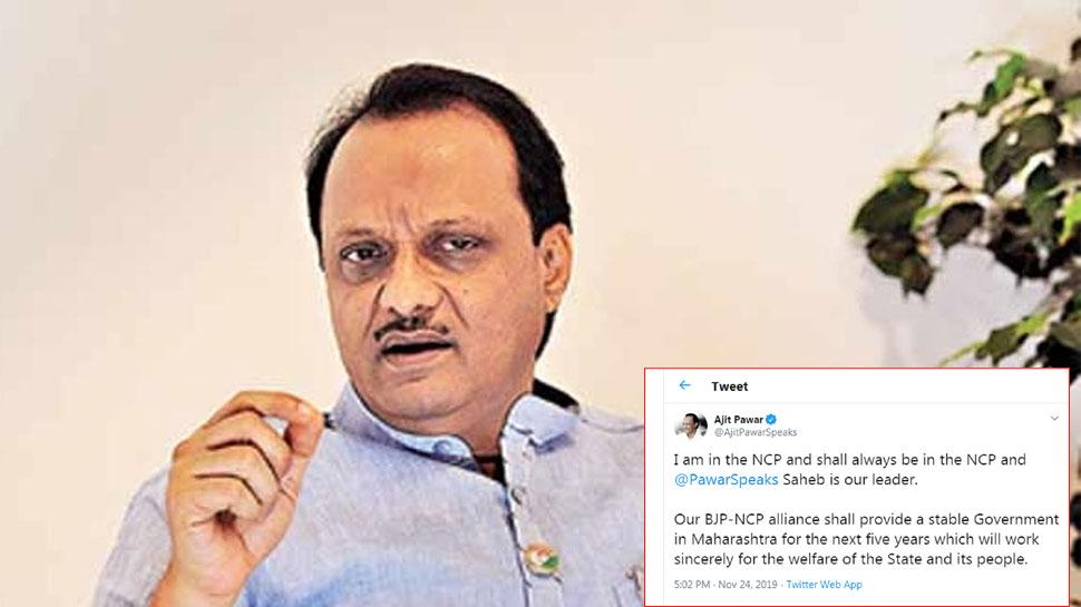 अजित पवार का नया ट्वीट, लिखा - शरद पवार हमारे नेता, मैं NCP में हूं
