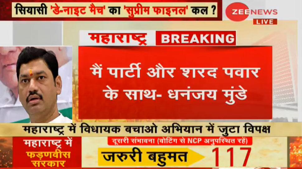 NCP नेता धनंजय मुंडे का ट्वीट, 'मैं शरद पवार के साथ, मेरे बारे में अफवाह न फैलाएं'
