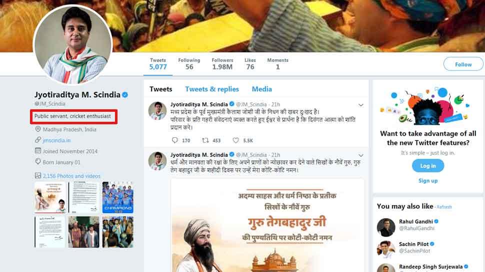 सिंधिया ने ट्विटर से हटाया पार्टी का नाम, महाराष्ट्र के बाद MP की राजनीति में सुगबुगाहट शुरू