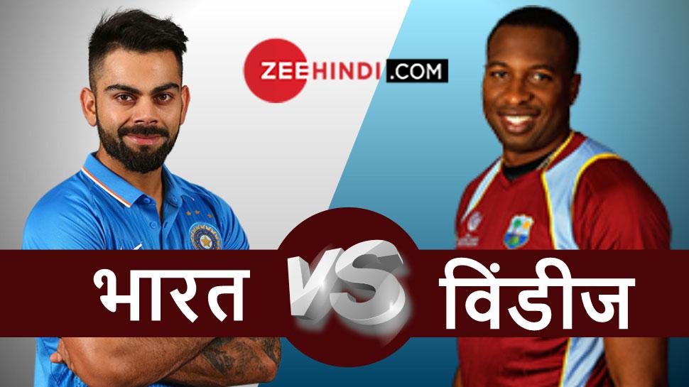 INDvsWI: बांग्लादेश के बाद विंडीज फतह को तैयार टीम इंडिया, कब-कहां होंगे मैच, देखें Schedule