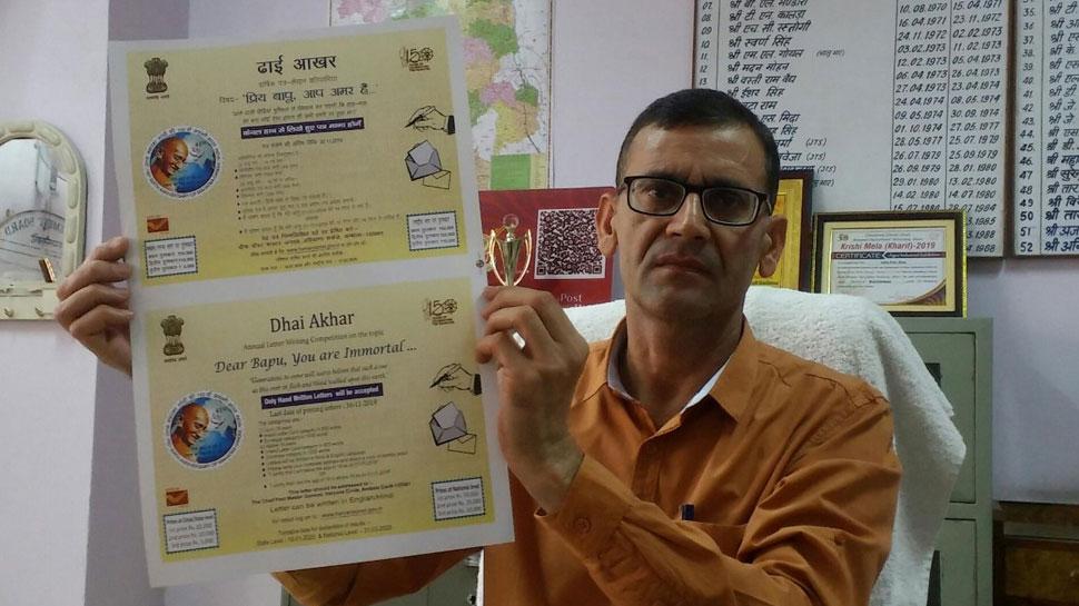 भारतीय डाक विभाग की 'ढाई आखर' प्रतियोगिता, खत्त लिखने पर मिलेंगे हजारों के ईनाम
