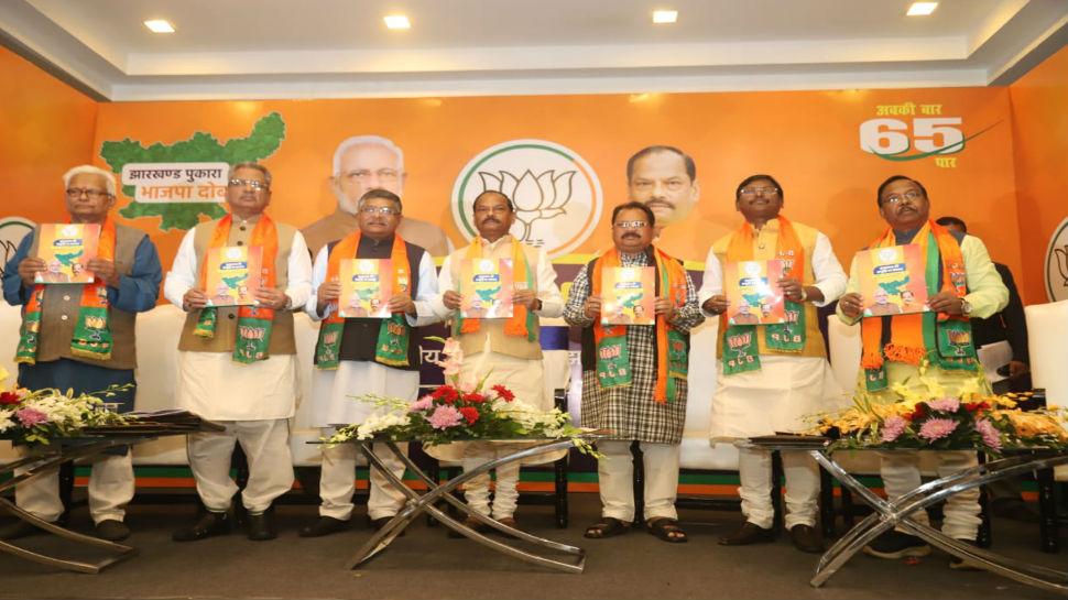 झारखंड चुनाव: BJP ने जारी किया संकल्प पत्र, महिलाओं को सरकारी नौकरी में 33 फीसदी आरक्षण